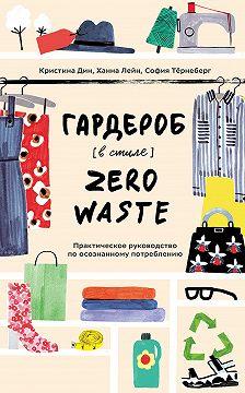 Кристина Дин - Гардероб в стиле Zero Waste