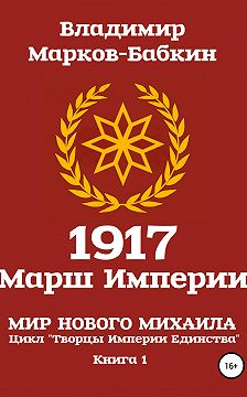 Владимир Марков-Бабкин - 1917 Марш Империи