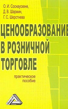 Ольга Соснаускене - Ценообразование в розничной торговле