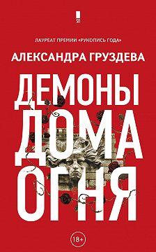 Александра Груздева - Демоны Дома Огня