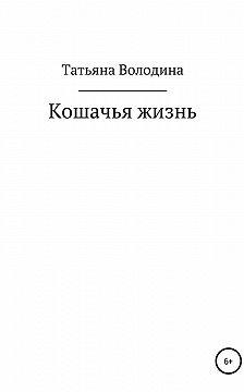 Татьяна Володина - Кошачья жизнь