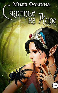 Мила Фомина - Счастье на Аире