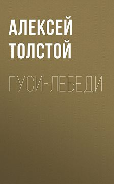 Алексей Толстой - Гуси-лебеди