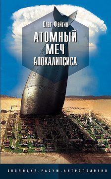 Олег Фейгин - Атомный меч Апокалипсиса
