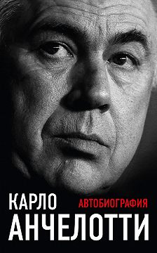 Карло Анчелотти - Автобиография