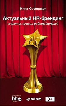 Нина Осовицкая - Актуальный HR-брендинг. Секреты лучших работодателей
