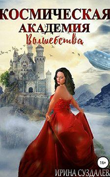 Ирина Суздалева - Космическая академия волшебства