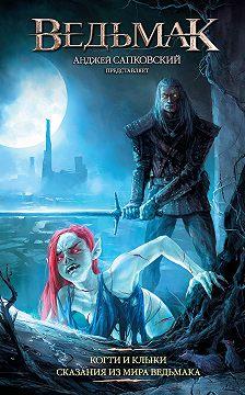 Антология - Ведьмак: Когти и клыки. Сказания из мира ведьмака