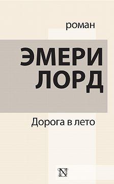 Эмери Лорд - Дорога в лето