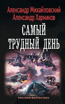 Александр Михайловский - Операция «Гроза плюс». Самый трудный день