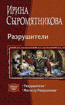 Ирина Сыромятникова - Разрушители (сборник)