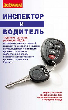 Сборник - Инспектор и водитель