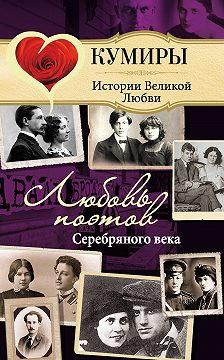 Нина Щербак - Любовь поэтов Серебряного века