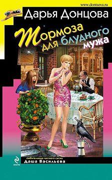 Дарья Донцова - Тормоза для блудного мужа