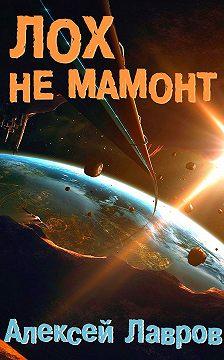 Алексей Лавров - Лох не мамонт