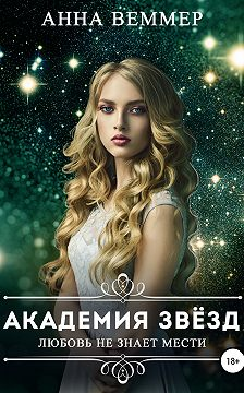 Анна Веммер - Академия звёзд. Любовь не знает мести