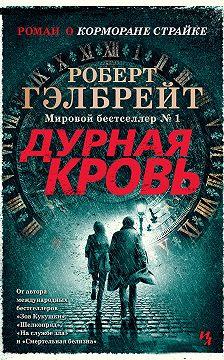 Роберт Гэлбрейт - Дурная кровь