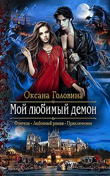 Оксана Головина - Мой любимый демон