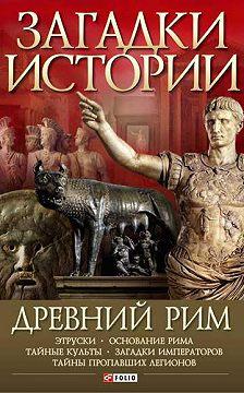 Андрей Потрашков - Древний Рим