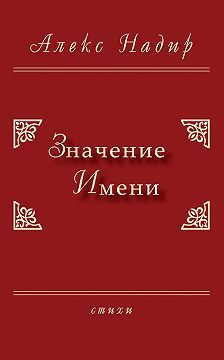 Алекс Надир - Значение имени