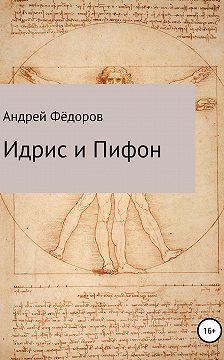 Андрей Фёдоров - Идрис и Пифон