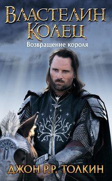 Джон Толкин - Возвращение короля