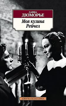 Дафна дю Морье - Моя кузина Рейчел