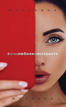 Марианна Маркина - #они любили в интернете