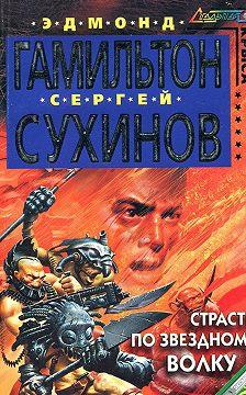 Сергей Сухинов - Страсти по Звездному Волку