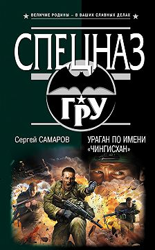 Сергей Самаров - Ураган по имени «Чингисхан»