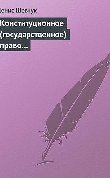Денис Шевчук - Конституционное (государственное) право зарубежных стран: учебное пособие