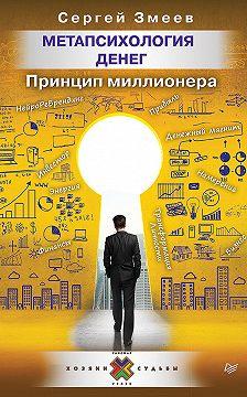 Сергей Змеев - Метапсихология денег. Принцип миллионера