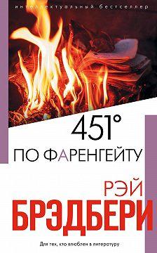 Рэй Брэдбери - 451 градус по Фаренгейту