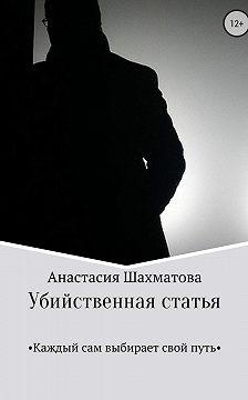 Анастасия Шахматова - Убийственная статья