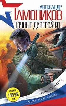 Александр Тамоников - Ночные диверсанты