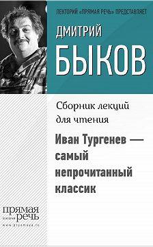 Дмитрий Быков - Иван Тургенев – самый непрочитанный классик