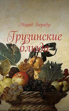 Мераб Берадзе - Грузинские блюда