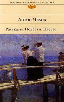 Антон Чехов - Пари