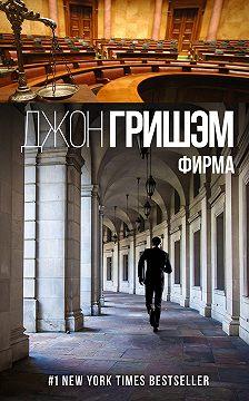 Джон Гришэм - Фирма
