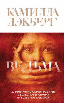 Камилла Лэкберг - Ведьма