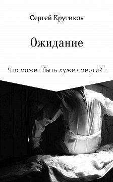 Сергей Крутиков - Ожидание