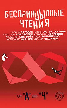Александр Снегирёв - БеспринцЫпные чтения. От «А» до «Ч»