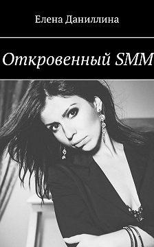 Елена Даниллина - ОткровенныйSMM
