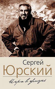 Сергей Юрский - Игра в жизнь