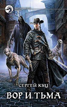 Сергей Куц - Вор и тьма