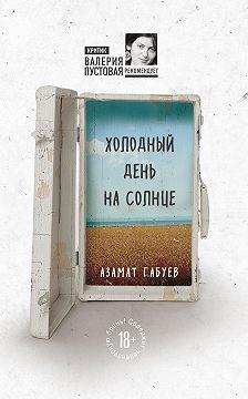 Азамат Габуев - Холодный день на солнце