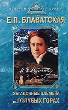 Елена Блаватская - Загадочные племена на «Голубых горах»