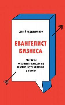 Сергей Абдульманов - Евангелист бизнеса