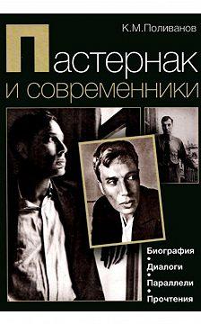 Константин Поливанов - Пастернак и современники. Биография. Диалоги. Параллели. Прочтения
