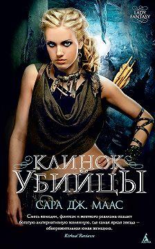 Сара Маас - Клинок убийцы (сборник)